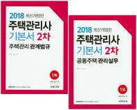 주택관리사 2차 기본서 세트(2018)