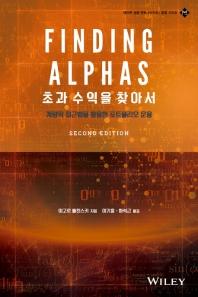 초과 수익을 찾아서(2판)(에이콘 금융 퀀트 머신러닝 융합 시리즈)