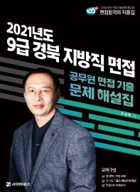 2021 9급 경북 지방직 면접 기출문제 해설