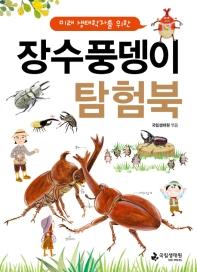 장수풍뎅이 탐험북(미래 생태학자를 위한)