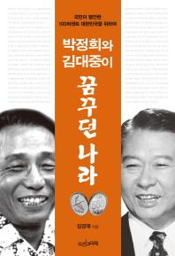 박정희와 김대중이 꿈꾸던 나라(양장본 HardCover)