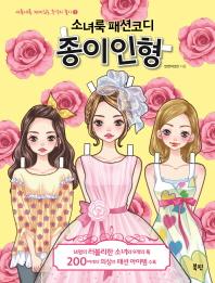 소녀룩 패션코디 종이인형(새록새록 재미있는 추억의 놀이 1)