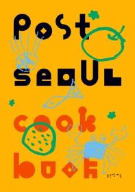 포스트 서울 쿡 북(POST SEOUL cook book)