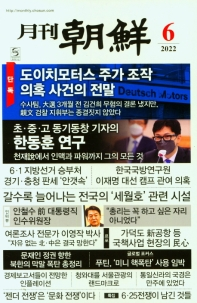 월간 조선(6월호)