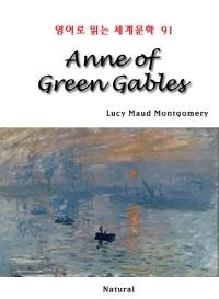 Anne of Green Gables (영어로 읽는 세계문학 91)