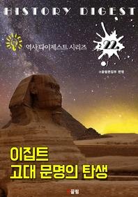 이집트 고대 문명의 탄생 (역사 다이제스트 시리즈 22)