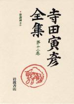 寺田寅彦全集 第12卷