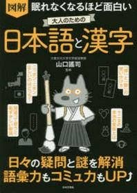 圖解眠れなくなるほど面白い大人のための日本語と漢字