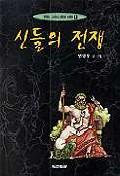 신들의 전쟁(만화그리스로마신화 1)
