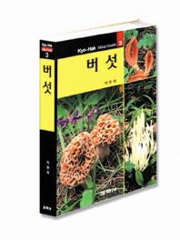 버섯(2판)(교학 미니가이드 3)