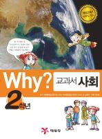 Why 교과서 사회 2학년