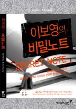 이보영의 영어공부 비밀노트(CD-ROM1장포함)