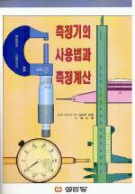측정기의 사용법과 측정계산