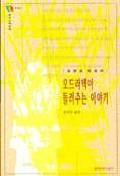 오드라덱이 들려주는 이야기(문지스펙트럼 3-1)