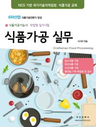식품가공실무(2018)