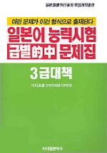 일본어능력시험 급별적중 문제집 3급대책 (37페이지까지 필기 약간있음)
