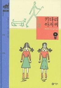 키다리 아저씨 (비룡소 클래식 10)(비룡소 클래식 10)