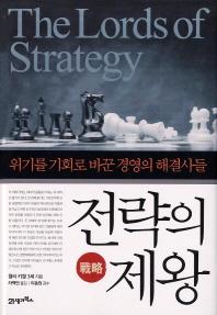 전략의 제왕
