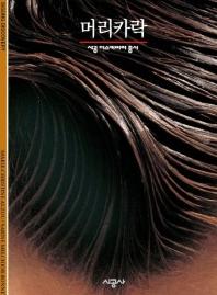 머리카락(시공 디스커버리 총서 119)