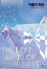 어둠의 왼손 (새책)