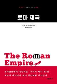 로마 제국(교유서가 첫단추 시리즈 5)