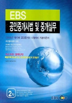 공인중개사법 및 중개실무(2차)(2008)(EBS 공인중개사)