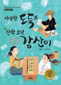 이상한  도둑과  산학 소년 강산이(통합적 지식을 키워 주는 역사 동화 조선시대 수학)