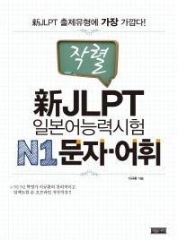 신 JLPT 일본어능력시험 N1 문자 어휘(작렬)