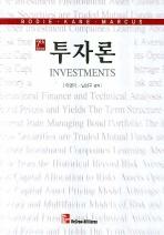 투자론(7판)