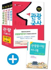 관광 기본서 4종+미니북 세트(2018)(스타트)(전4권)