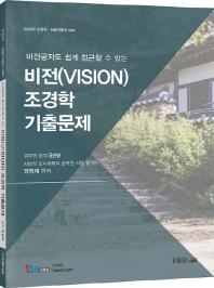 조경학 기출문제(2020)(비전(vision))