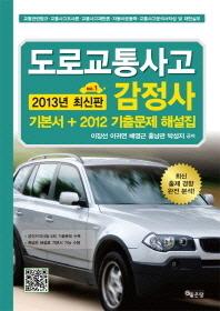도로교통사고 감정사(2013)