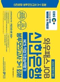 신한은행 NCS 직업기초능력평가 봉투모의고사 3+1회분(2020 하반기)(EBS 와우패스 JOB)