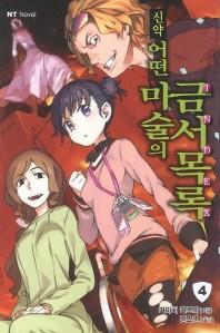 신약 어떤 마술의 금서목록. 4(엔티노벨(NT Novel))