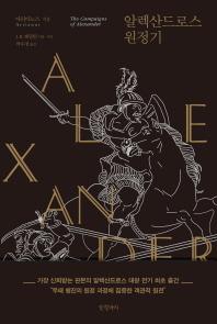 알렉산드로스 원정기