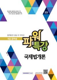 국제법개론 9급 공무원 파워특강(2016)(개정증보판) #