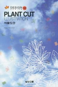 식물도안(Design Series 32)
