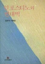 일포스티노와 빈대떡(반양장)