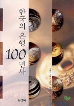 한국의 은행 100년사