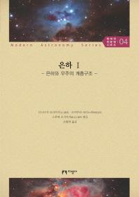 은하. 1: 은하와 우주의 계층구조(현대의 천문학 시리즈 4)