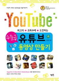 수준급 유튜브 동영상 만들기