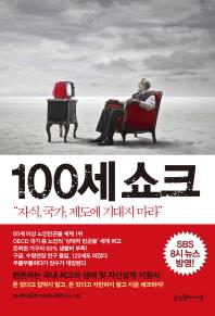 100세 쇼크