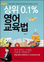 상위 0.1% 영어교육법