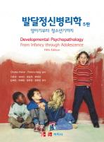 발달정신병리학: 영아기부터 청소년기까지(5판)(5판)