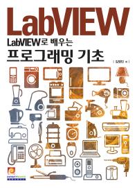 LabVIEW로 배우는 프로그래밍 기초