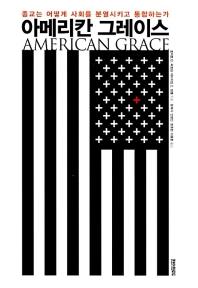 아메리칸 그레이스(양장본 HardCover)