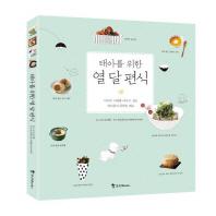 열 달 편식 /새책수준 /상현서림 /☞ 서고위치:RR 5 *[구매하시면 품절로 표기됩니다]