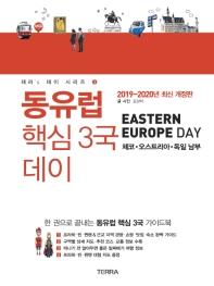 동유럽 핵심 3국 데이(2019-2020)