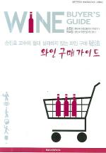 와인 구매 가이드