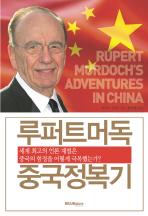 루퍼트머독 중국정복기
